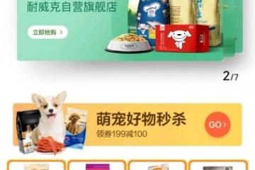 京东超市618宠物品类智能化趋势显著 宠物智能用品超去年8倍