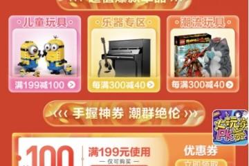 当618遇见儿童节 京东超市玩具乐器成交额5分钟同比增长8倍