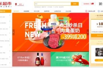 京东超市618开门红:10分钟成交额同比增长300% 高端、C2M产品增长亮眼