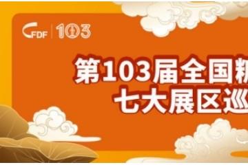"""第103届全国糖酒商品交易会七大展区巡礼"""""""