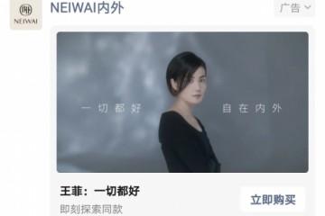 """NEIWAI内外""""扩张"""":品牌全球代言人官宣 牵手微盟实现全链路营销"""""""