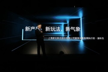 从品牌势能到数字势能,上海家化携手微盟开启数智零售