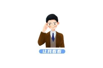"""请回答2020丨年终总结.ppt"""""""
