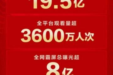 中国速度,中国力量!九牧一场直播狂揽19.5亿!
