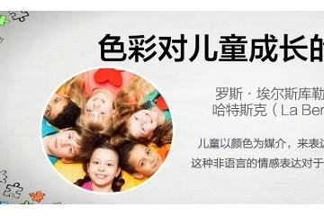 """善用""""色彩语言"""" 让家庭生活更多彩"""