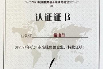 """耀出行荣登""""2021杭州准独角兽企业榜单"""""""