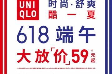 """优衣库618大促火热来袭端午酷爽大""""放价""""好物清凉购59元起!"""