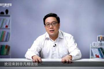 精选品质好书,樊登读书非凡精读馆用声音为知识赋能