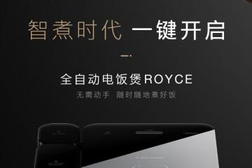 """美的全自动电饭煲Royce广交会重磅亮相,""""一键开启""""智煮时代"""""""